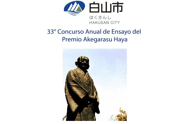33° Concurso Anual de Ensayo del Premio Akegarasu Haya